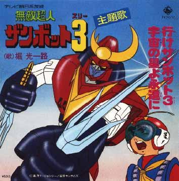 無敵超人ザンボット3の画像 p1_21