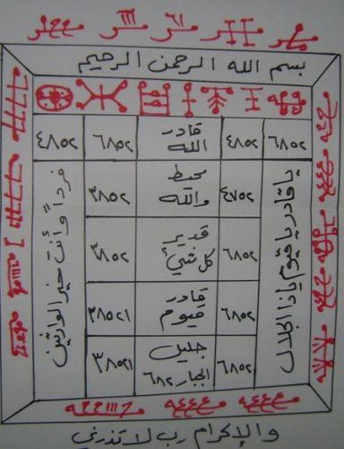طلسم للمحبّة الشّديدة, القويّة, الثّابتة khatam-rou7ani-ra-3-